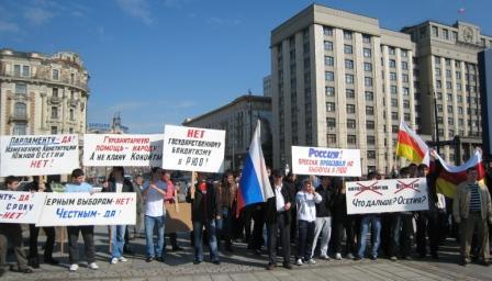 Московская милиция благосклонно отнеслась к участникам акции протеста по Южной Осетии
