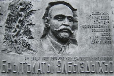 Мемориальная доска основоположнику национальной драматургии Елбыздыко БРИТАЕВУ.