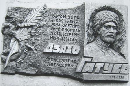 Мемориальная доска известному писателю Дзахо ГАТУЕВУ.