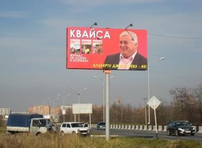 Квайса теперь достойно представлена и во Владикавказе.