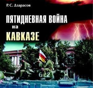 Руслан ДЗАРАСОВ: «Послевоенная ситуация для Южной Осетии во многом сложнее»