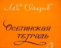 Лев ОЗЕРОВ: «Точней созвучья не встречал на свете я! Они рифмуются: поэзия – Осетия»