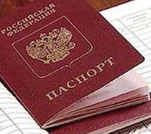 В Северной Осетии возбуждено уголовное дело за незаконную выдачу 20 паспортов гражданина России
