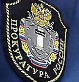 Новое назначение в прокуратуре Северной Осетии