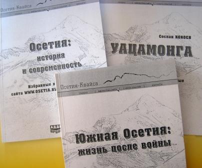 «Осетия-Квайса»: все лучшее за год – в  печатном варианте