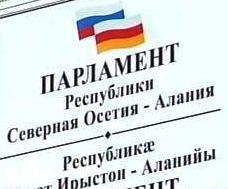 Парламент Северной Осетии хочет помочь республике избавиться от балласта ГУПов
