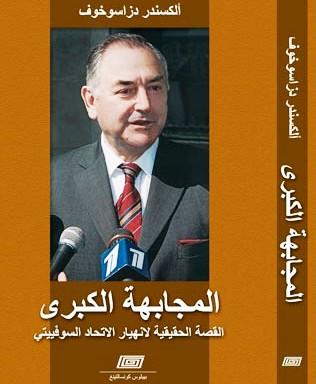 Александр ДЗАСОХОВ: «Бывших дипломатов не бывает»