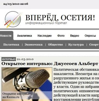 Альберт ДЖУССОЕВ: «Строить Южную Осетию надо начинать с власти народа и объединения общества»