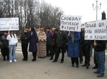 Во Владикавказе прошел митинг в поддержку Фатимы МАРГИЕВОЙ