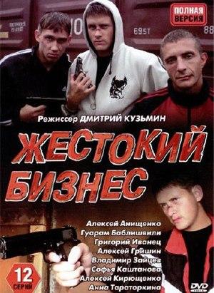 «Жестокий бизнес» по роману Артура ТАБОЛОВА