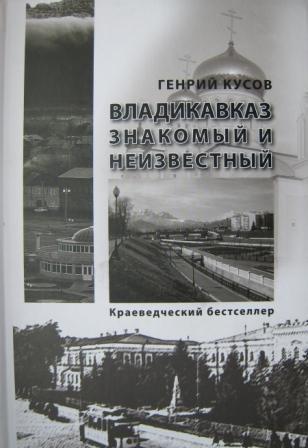Знакомый и неизвестный Владикавказ Генрия КУСОВА