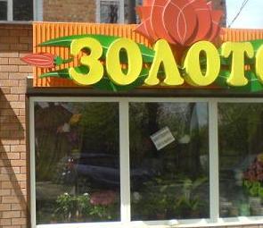 В Алагире совершено разбойное нападение, а во Владикавказе магазин «Золото» остался без витринного стекла