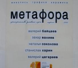 Осетинских художников объединила «Метафора»