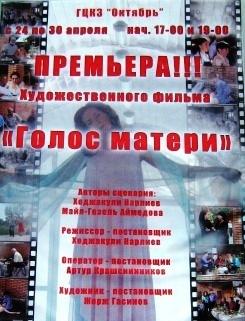 «Голос матери» презентовали во Владикавказе