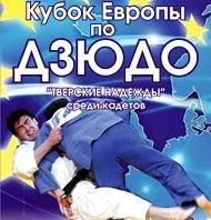 Олег АБАЕВ – триумфатор Кубка Европы
