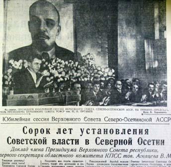 Юбилей установления Советской власти в Северной Осетии отмечали широко