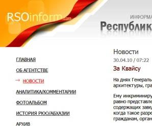 За Квайсу. Возбуждено уголовное дело в отношении начальника управления минэкономразвития Южной Осетии
