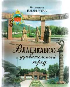 книга Бя-1