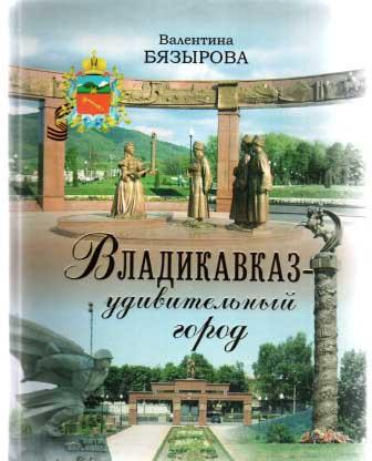 «Владикавказ – удивительный город, много других, а такой он один…»