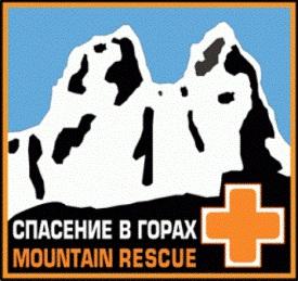 В Цее учат спасению в горах