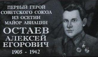 Первого героя Советского Союза из Осетии увековечили в его родной школе