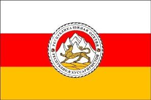 Как готовился и был провозглашен Акт о государственной независимости Южной Осетии