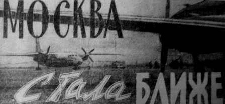 45 лет назад Москва стала существенно ближе к Владикавказу