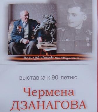 Во Владикавказе поздравили с 90-летием старейшего скульптора Осетии