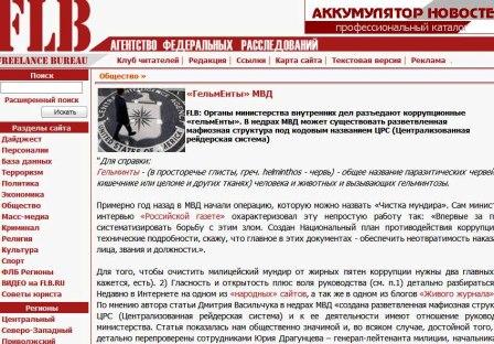 Роберт Кокойты фигурирует в связи с продажей оружия Грузии