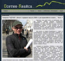 Тамерлан ТАДТАЕВ расскажет еще об одной войне в Южной Осетии
