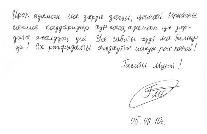 подпись Гассиев---2--1