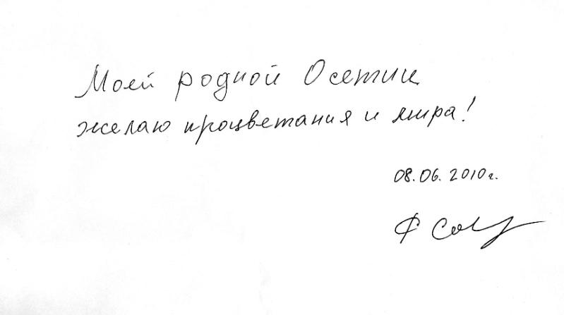 подпись Руслан САВЛОХОВ