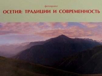 Красоты Осетии переехали в Москву – на фотографиях