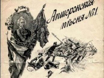 200 лет Апшеронского полка отмечал весь Владикавказ