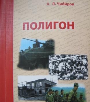 Алексей ЧИБИРОВ написал книгу «Полигон» – о войне Грузии против Южной Осетии 1989-1992 годов