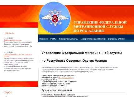 Начальник отдела миграционной службы Северной Осетии обвиняется в 37 преступных эпизодах