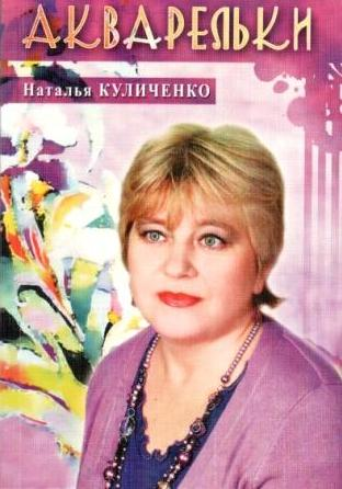 Времена года Натальи КУЛИЧЕНКО