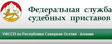 Судебные приставы Северной Осетии подвели итоги полугодия