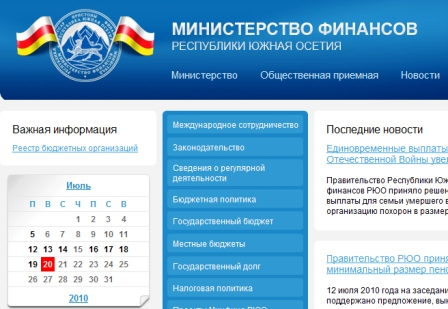 Финансы Южной Осетии обещают открыть для всех