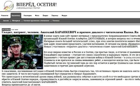 Анатолий БАРАНКЕВИЧ ответит на вопросы читателей сайта «Вперед, Осетия!»