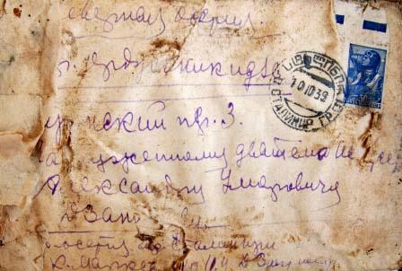 Конверт, в котором Инал Дзантиев отправил в 1939 г. из Цхинвала письмо брату Александру во Владикавказ.