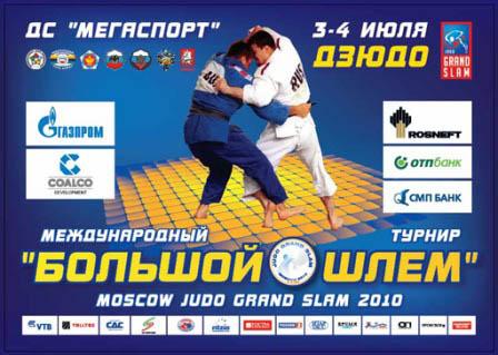Осетинские дзюдоисты выступят на «Большом шлеме» в Москве