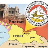 Осетинский гешефт. Южная Осетия стала еще одной «черной дырой» для российских денег