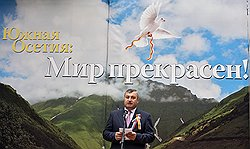 В Южной Осетии отмечают годовщину войны и вины