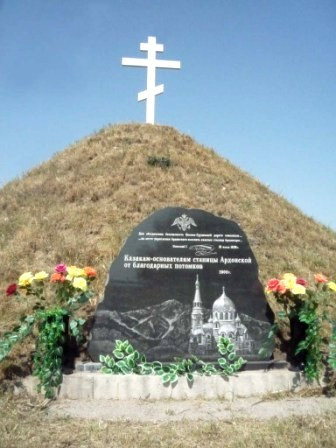 В Ардоне открыт памятник основателям казачьей станицы