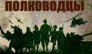 Полководцы Южной Осетии