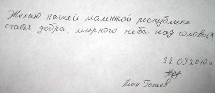 Алан Гогаев 023