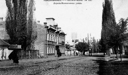 Улица Лорис-Меликовская в старом Владикавказе.