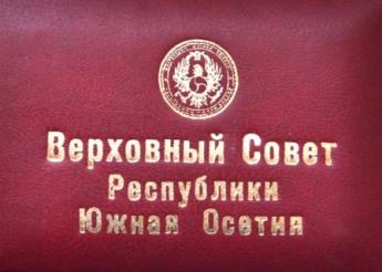 Государственность Южной Осетии начиналась со сплоченности ее народа