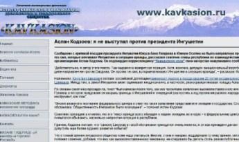 Эмоциональный ингушский чиновник расстался с государственной службой